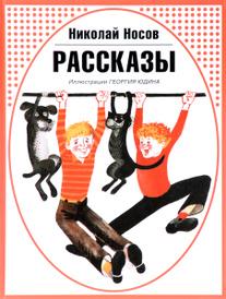 Николай Носов. Рассказы, Николай Носов