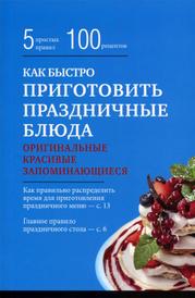 Как быстро приготовить праздничные блюда, Э. Боровская