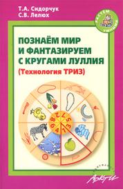 Познаем мир и фантазируем с кругами Луллия, Т. А. Сидорчук, С. В. Лелюх