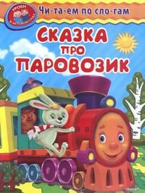 Сказка про паровозик, И. Шестакова