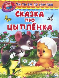Сказка про цыпленка, Е. Русакова