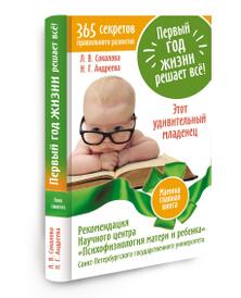 Первый год жизни решает все! 365 секретов правильного развития. Этот удивительный младенец, Л. В. Соколова, Н. Г. Андреева