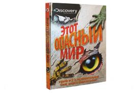 Discovery. Этот опасный мир, Клинт Твист,Камилла де ла Бедуайер,Филипп Стил,Йен Грэм,Стив Паркер,Саймон Адамс