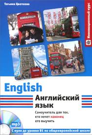 Английский язык. Самоучитель для тех, кто хочет наконец его выучить (+ CD), Татьяна Цветкова
