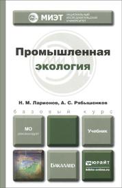 Промышленная экология. Учебник для бакалавров, Н. М. Ларионов, А. С. Рябышенков