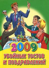 2009 убойных тостов и поздравлений,