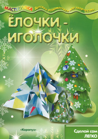 Елочки-иголочки, С. Н. Савушкин