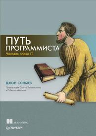 Путь программиста, Джон Сонмез