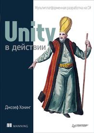 Unity в действии. Мультиплатформенная разработка на C#, Джозеф Хокинг