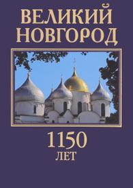 Великий Новгород. 1150 лет. Здесь начиналась Россия / Velikiy Novgorod: 1150 years: The Origin of Russia, В. Г. Смирнов