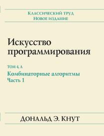 Искусство программирования. Том 4, А. Комбинаторные алгоритмы. Часть 1, Дональд Эрвин Кнут