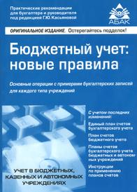 Бюджетный учет. Новые правила, Г. Ю. Касьянова