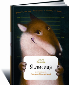 Я лисица, Ольга Волкова
