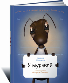Я муравей, Ксения Лученко