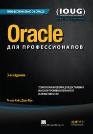 Oracle для профессионалов. Технологии и решения для достижения высокой производительности и эффективности, Томас Кайт, Дарл Кун