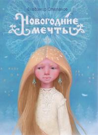 Новогодние мечты, Владимир Степанов