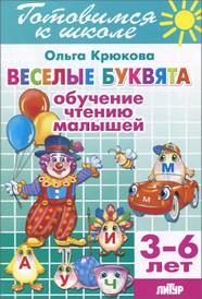 Веселые буквята. Обучение чтению малышей. Для детей 3-6 лет, О. А. Крюкова