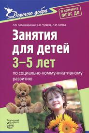 Социально-коммуникативное развитие. Занятия для детей 3-5 лет, Л. В. Коломийченко, Г. И. Чугаева, Л. И. Югова
