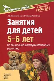 Социально-коммуникативное развитие. Занятия для детей 5-6 лет, Л. В. Коломийченко, Г. И. Чугаева, Л. И. Югова