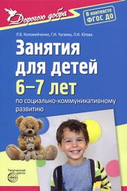 Социально-коммуникативное развитие. Занятия для детей 6-7 лет, Л. В. Коломийченко, Г. И. Чугаева, Л. И. Югова