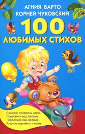 100 любимых стихов, Агния Барто, Корней Чуковский