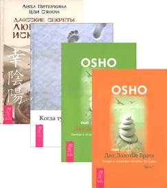 Дао (комплект из 4 книг), Ошо, Лиза Питеркина, Цзи Сяоган