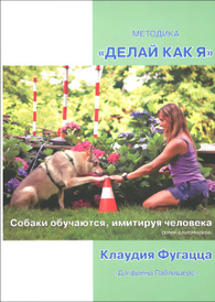 """Методика """"Делай как я"""". Собаки обучаются, имитируя человека, Клаудия Фугацца"""