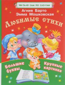 Любимые стихи, Агния Барто, Эмма Мошковская