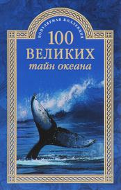100 великих тайн океана, А. С. Бернацкий