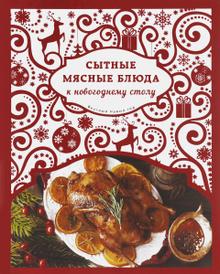 Сытные мясные блюда к новогоднему столу, Н. Савинова