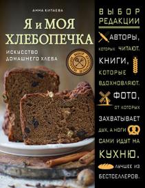 Я и моя хлебопечка. Искусство домашнего хлеба, Анна Китаева