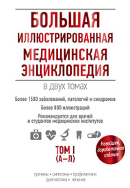 Большая иллюстрированная медицинская энциклопедия. В 2 томах. Том 1. (А-Л),
