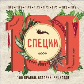 Специи. 100 правил, историй, рецептов, Ольга Ивенская