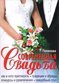 Современная свадьба, Т. Поленова