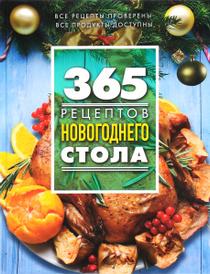 365 рецептов новогоднего стола, С. Иванова