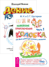 Новейшие приключения Колобка, или Наука думать для больших и маленьких. Часть 1. Денис-изобретатель (комплект из 2 книг), М. Н. и З. Г. Шустерман, Геннадий Иванов