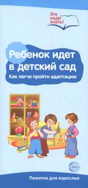 Ребенок идет в детский сад. Как легче пройти адаптацию. Памятка для взрослых, Татьяна Цветкова