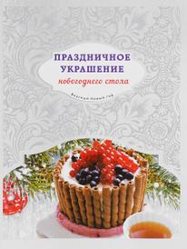 Праздничное украшение новогоднего стола, Я. Юрышева