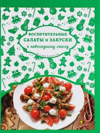 Восхитительные салаты и закуски к новогоднему столу, Н. Савинова, Л. Шаутидзе