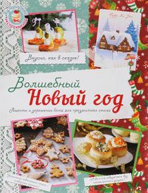 Волшебный Новый год, Н. Савинова, Я. Юрышева