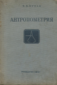 Антропометрия,