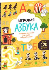 Игровая азбука. Раскраска-рисовалка для самых любознательных, Юлия Шигарова