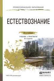 Естествознание. Учебник и практикум, М. К. Гусейханов