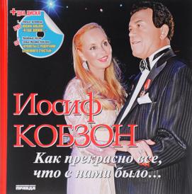 """Иосиф Кобзон. """"Как прекрасно все, что с нами было..."""" (+ CD, DVD), Любовь Моисеева, Александр Гамов"""