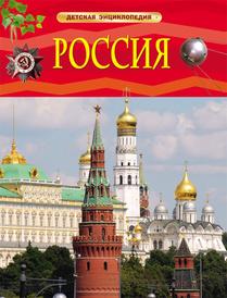 Россия, Л. В. Клюшник