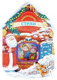 Новогодние стихи, Дружинина Марина Владимировна