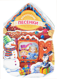 Новогодние песенки, Александрова Зинаида Николаевна; Кудашева Раиса Адамовна