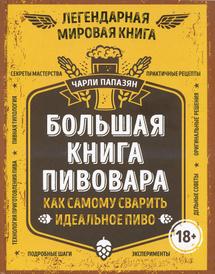 Большая книга пивовара. Как самому сварить идеальное пиво, Чарли Папазян