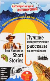 Best Humorous Short Stories / Лучшие юмористические рассказы на английском. Индуктивный метод чтения, Артур Конан Дойл,О. Генри,Фрэнсис Брет Гарт,Стивен Батлер Ликок,Саки,Марк Твен