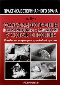 Эхокардиография в двухмерном и М-режиме у собак и кошек. Пособие для ветеринарных врачей общей практики, Д. Бун